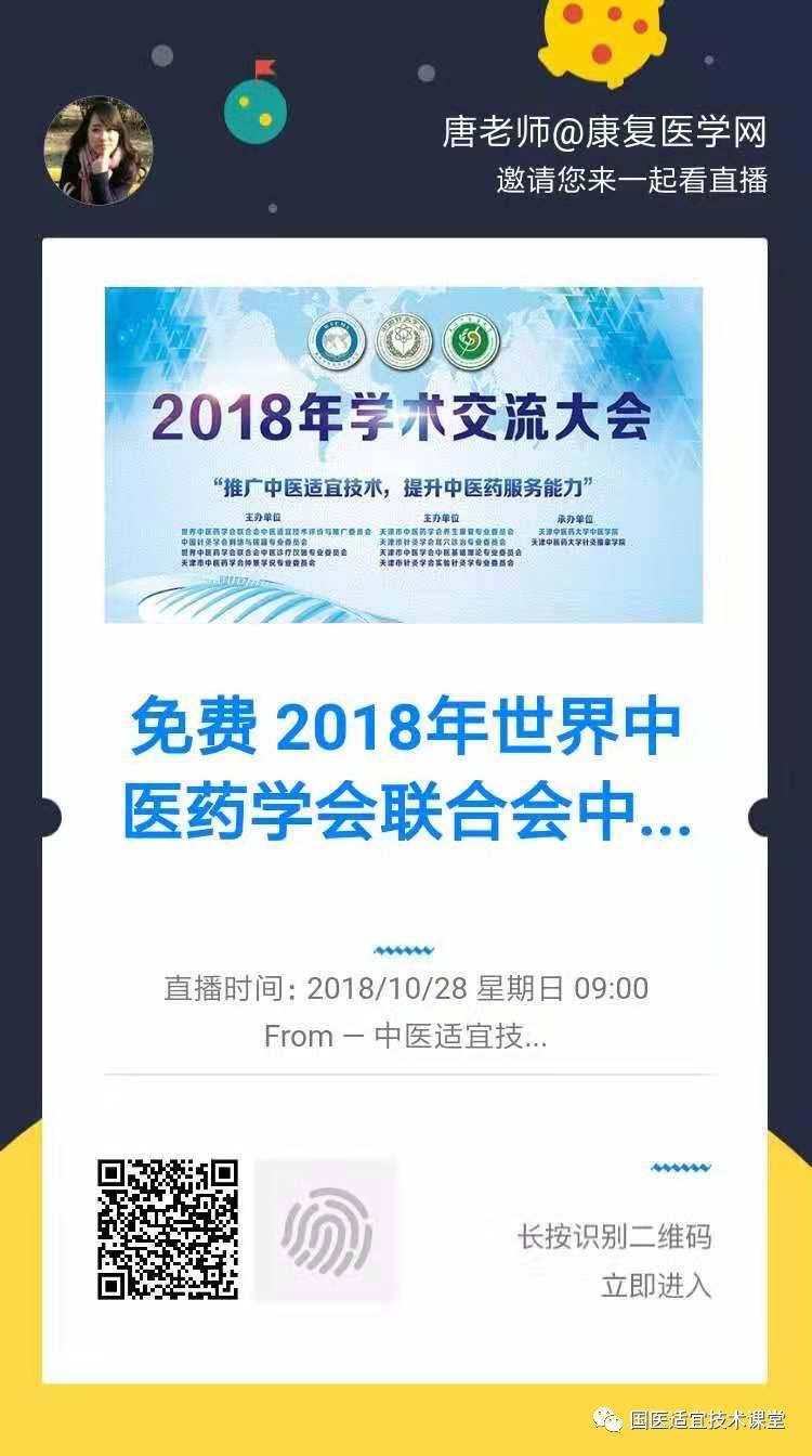 正在直播超多手法演示 2018年世界中医药学会联合会中医适宜技术评价与推广委员会年会